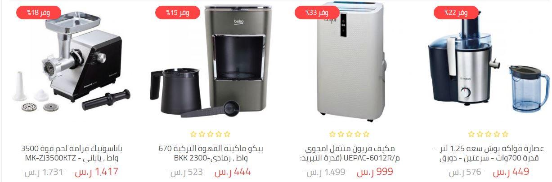 عروض رمضان 2019 الصندوق الاسود اجهزة مطبخ